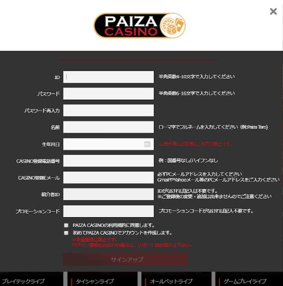 Paiza Casino resiter